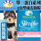 【zoo寵物商城】Wellness寵物健康》Simple單一蛋白小型犬無穀鮭魚低敏食譜狗糧-4磅/包