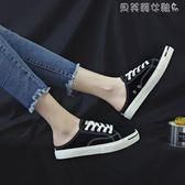 半拖鞋夏季女韓版學生懶人無后跟半拖小白鞋休閒布鞋平底板鞋  【四月特賣】