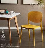 塑料椅子簡約現代辦公電腦椅家居創意椅子成人時尚加厚靠背椅 時尚教主