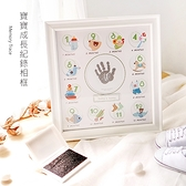 (限宅配)寶寶滿月周歲成長手印腳印正方相框 紀念相框 出生紀念