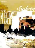 (二手書)見藝思遷:雪梨、墨爾本博物館私旅行
