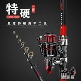 魚度釣魚桿魚竿海竿遠投拋竿海桿紡車輪套裝硬裸竿甩桿 PA17235『雅居屋』