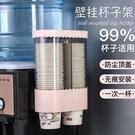 一次性杯子架自動取杯器紙杯架壁掛式家用飲水機水杯免打孔置物架