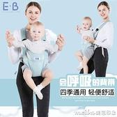 腰帶抱凳腰凳寶寶綁帶背帶前抱式可坐可背背袋多功能雙肩嬰兒托 童趣