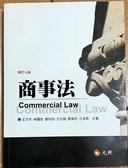 (二手書)商事法(修訂七版)