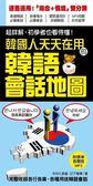 (二手書)韓國人天天在用的韓語會話地圖 :超詳解!韓國人的生活會話,初學者也看..