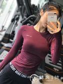 嵐紋顯瘦緊身健身衣女長袖透氣彈力運動服上衣速干t恤跑步瑜伽服