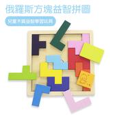 木製俄羅斯方塊益智拼圖 兒童玩具 木製拼圖 益智拼圖 意志學習玩具