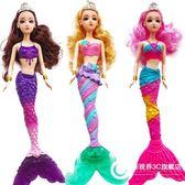 美人魚玩具3D真眼單個芭比娃娃套裝大禮盒女孩公主兒童生日禮物