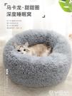 寵物窩 網紅貓窩冬季保暖深度睡眠狗窩四季通用貓咪睡覺的窩用品寵物床LX 愛丫 免運