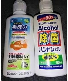 台灣製 乾洗手液 75%酒精外銷日本酒精乾洗手抗菌乳60ml 隨身攜帶型 可帶上飛機 現貨