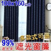 【橘果設計】成品遮光窗簾 寬100x高160公分 多款可選 捲簾百葉窗隔間簾羅馬桿三明治布料遮陽