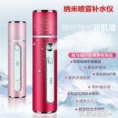 補水儀 納米噴霧器補水儀充電寶便攜式臉部補水加濕神器蒸汽臉部美容儀器 名創家居館
