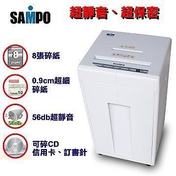 【含稅 免運費】 聲寶 SAMPO CB-U8081SL 超靜音碎紙機 可碎CD 信用卡 訂書針 容量25公升