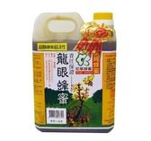 宏基~雙獎龍眼蜂蜜1800公克/罐