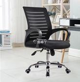 電腦辦公椅 電腦椅家用辦公椅子職員座椅學生宿舍升降轉椅游戲網椅YYS 俏腳丫