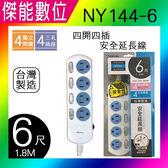 NAKAY 四開四插電腦延長線 NY144-6 延長線 6尺 符合CNS最新認證 安全防護 獨立省電開關