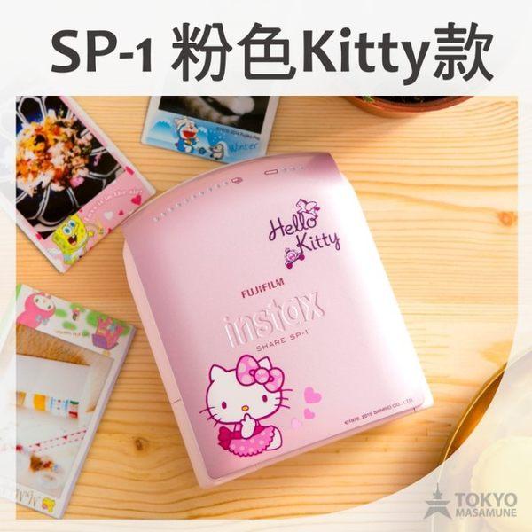 【東京正宗】 富士 INSTAX SHARE SP-1 相印機 拍立得 列印機 平輸貨 kitty 凱蒂貓 送殼包2選1