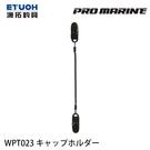 漁拓釣具 PRO MARINE WPT023 [帽夾]