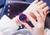 手錶磁力吸鐵石手錶男女士2019新款情侶女款一對潮流星空大氣【米拉生活館】