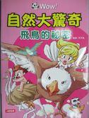 【書寶二手書T5/少年童書_YGS】飛鳥的祕密_洋洋兔