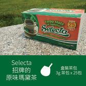 1盒xSelecta招牌的原味瑪黛茶[盒裝茶包]25包/盒@ 賣瑪黛茶啦XD
