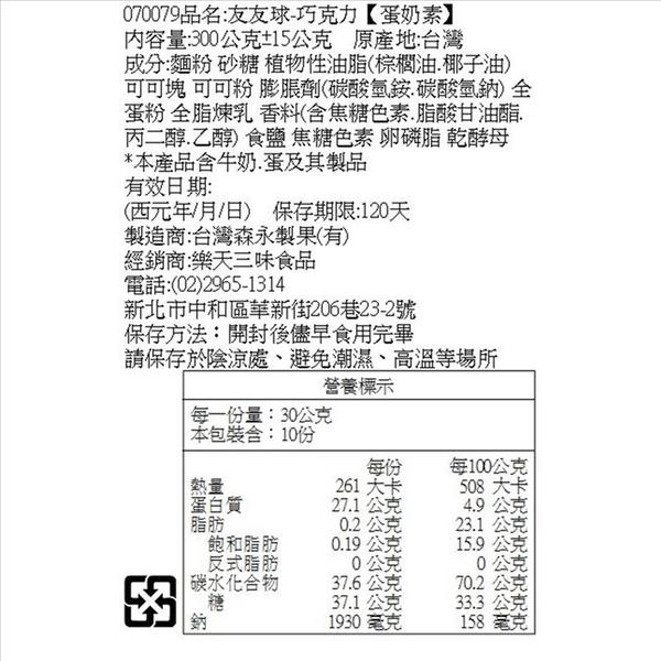 友友球巧克力球餅乾 600g【2019040920001】(古早味)