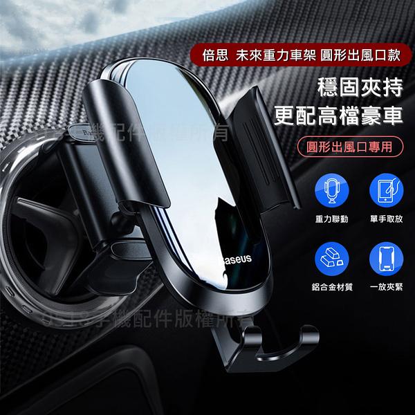 Baseus倍思 未來重力車用手機架 圓形出風口專用 重力支架 手機導航 賓士車架 汽車支架