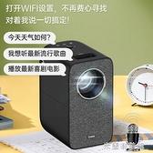 投影儀 投影儀家用高清超高清4k小型迷你投墻語音連手機同屏投影機 快速出貨