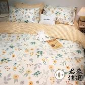純棉四件套床單被套床包被套組 床上用品【君來佳選】