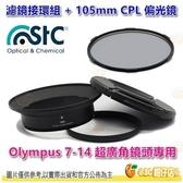 新春指定商品 送蔡司拭鏡紙10包 STC 濾鏡接環組+105mm CPL 偏光鏡 公司貨 Olympus 7-14mm 7-14 專用