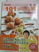 【書寶二手書T7/餐飲_D23】小朋友必吃的101道元氣餐_郭月英