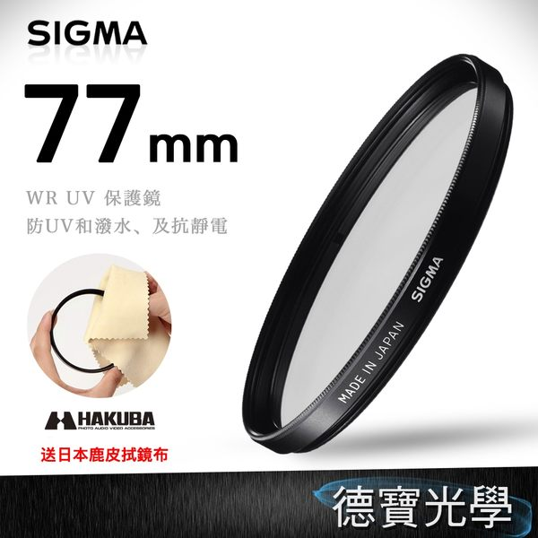 SIGMA 77mm WR UV 保護鏡 奈米多層鍍膜 高精度高穿透頂級濾鏡 送兩大好禮 拔水抗油汙 送抽獎券