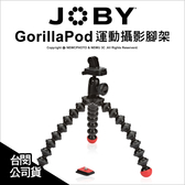JOBY JB4 BGorillaPod Action Tripod 金剛爪運動攝影腳架 章魚腳架 公司貨 ★可刷卡★ 薪創數位