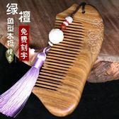 推薦木梳綠檀木梳子防靜電按摩脫發檀木梳 女朋友禮物定制刻字木梳子(滿1000折120元)