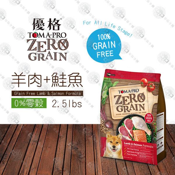【送贈品】TOMA 優格 0%零穀 全年齡貓用敏感配方-鮭魚飼料 14磅LbsX1包