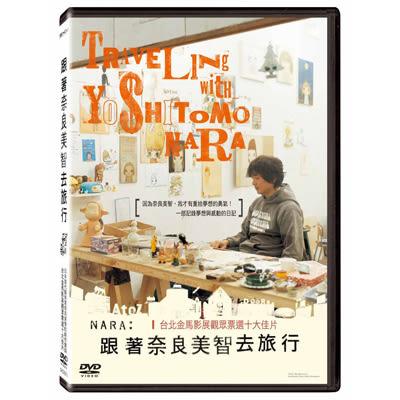 跟著奈良美智去旅行DVD 台北金馬影展觀眾票選十大佳片