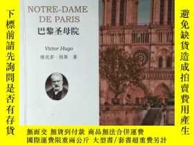二手書博民逛書店Notre-dame罕見de paris《巴黎聖母院》Y3429