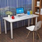 電腦桌圓腿辦公桌子家用簡易寫字台書桌臥室桌學習桌化妝桌可定做 酷男精品館