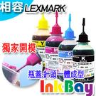 《獨家開模》LEXMARK全系列瓶裝墨水-100.Cc.c.任選六瓶套餐組 連續供墨/填充墨水/補充墨水/墨水