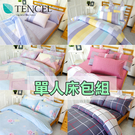 天絲床包組(含枕套)【單人床包2件組】異國風情、舒柔質感、親膚透氣、MIT台灣製