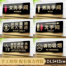 亞克力門牌男女洗手間標牌衛生間指示牌廁所標識牌標示牌標志牌禁止吸煙QM『艾麗花園』