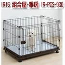 ◆MIX米克斯◆日本IRIS   組合屋...