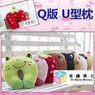 【省錢博士】 Q版 U型枕頭 護頸枕 可...