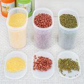 五谷雜糧收納盒谷物面粉收納盒豆類儲物罐廚房透明密封罐igo     蜜拉貝爾