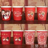 結婚慶用品婚宴一次性加厚紅色紙杯中式婚禮喜慶道具敬茶杯水杯子  至簡元素