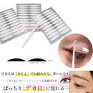 Kiret 男女通用超強力雙面膠雙眼皮貼...