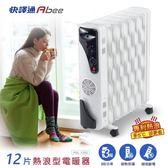 快譯通Abee POL-1202 12葉片熱浪型電暖器