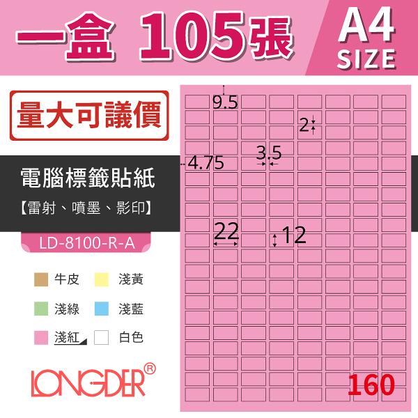 【龍德】三用電腦標籤紙 160格 LD-8100-R-A  粉紅 105張/盒 貼紙