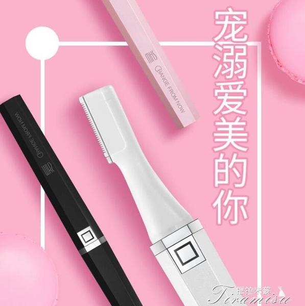 電動修眉器-MKS/美克斯電動修眉刀嬰兒安全型男女士專用刮眉刀 YYS 新年禮物